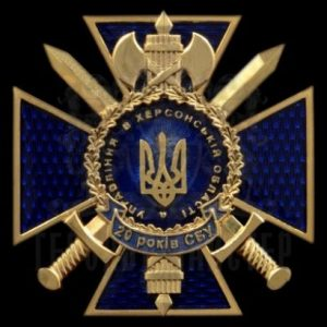 "Фото Insignia ""20 years of the SSU in Kherson region"""