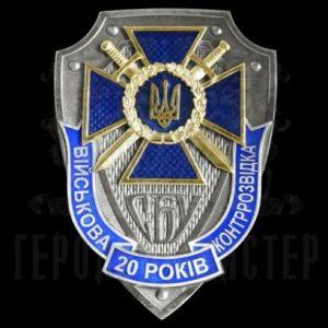 Фото Нагрудный знак «20 лет военной контрразведке СБУ»