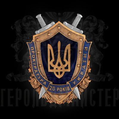 Фото Нагрудний знак «20 років Прокуратурі України»