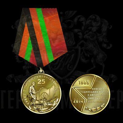 Фото Медаль «25 років виводу військ з Афганістану»