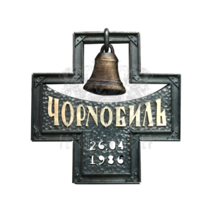 "Фото Memorable badge ""Chornobyl"""