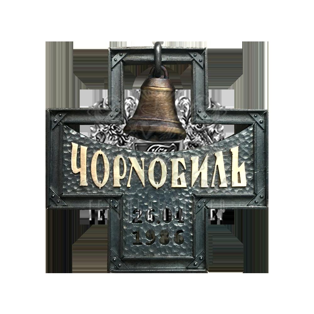 "Photo Memorable badge ""Chornobyl"""