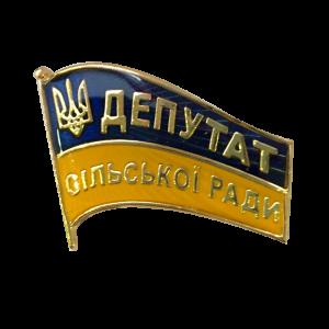 Фото Депутат сільської ради