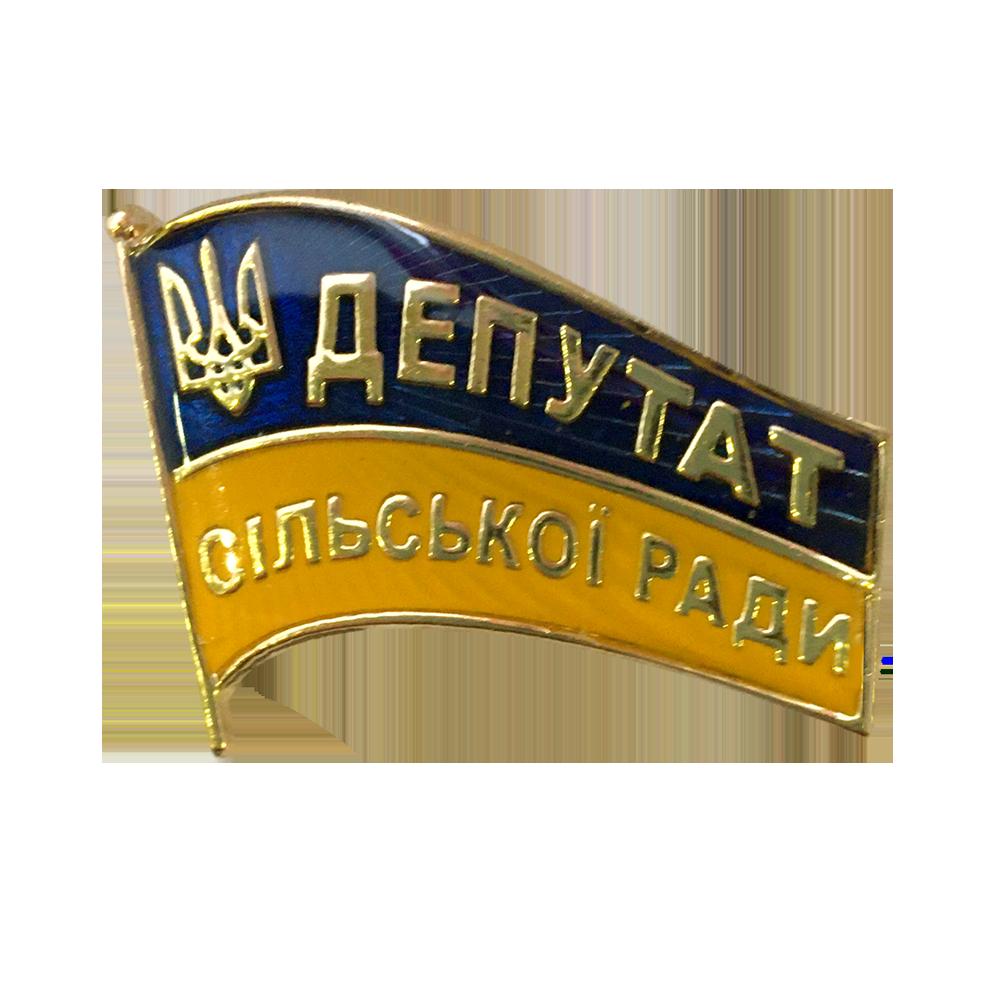 Фото Депутат сельского совета