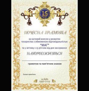 Фото (Русский) Почетная грамота МАГ