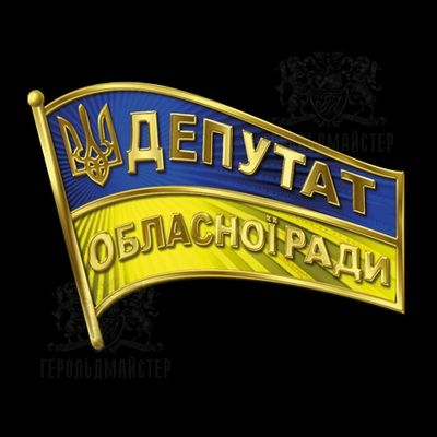 Фото Депутат областного совета