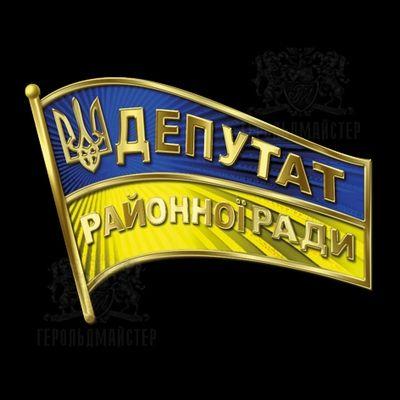 Фото Депутат районого совета