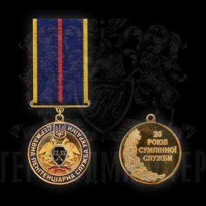 Фото Медаль «20 лет добросовестной службы ГПТСУ»