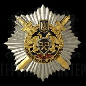 "Фото Insignia ""For distinction in service GPTSU"""