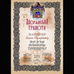 Фото (Русский) Дворянская Грамота