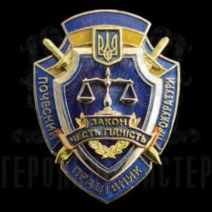 Фото Нагрудный знак «Почетный работник ГПУ»
