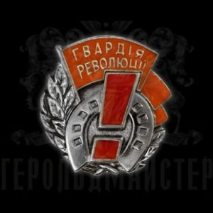 Фото Значок «Гвардія революції»