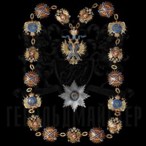 "Фото Collar ""Imperial Order of St. Andrew the First-Called"""