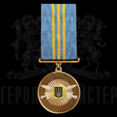 """Фото Медаль """"10 лет добросовестнной службы МОУ"""""""