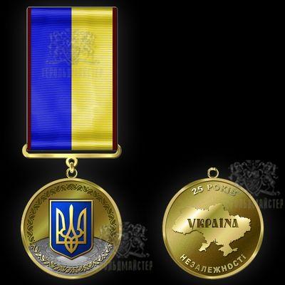 """Фото Медаль """"25 років Незалежності України"""""""