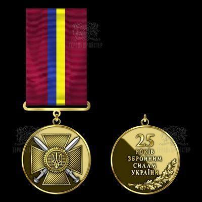 """Фото Медаль """"25 лет Вооруженным Силам Украины"""""""