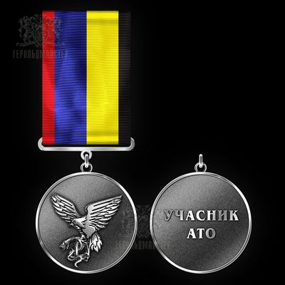 Фото Медаль «Участник АТО»