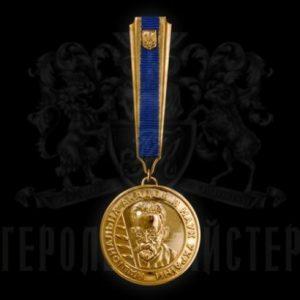 Фото Медаль «НАНУ им.В.И.Вернадского»