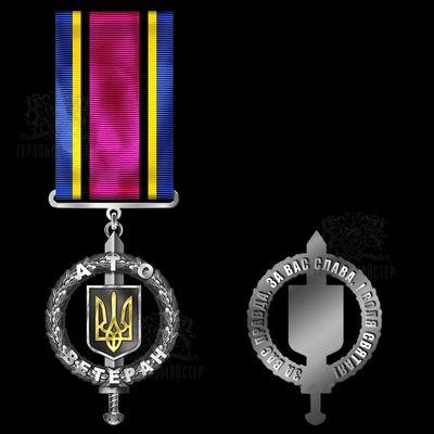 """Фото Медаль """"Ветеран АТО"""""""