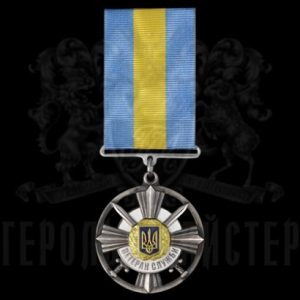 "Фото Medal ""Veteran of Ministry of Defense Service"""