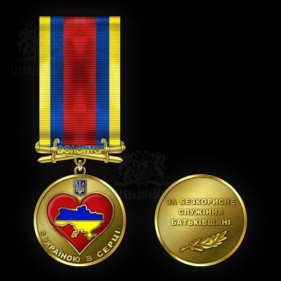 Фото Медаль «Волонтёр — с Украиной в сердце»