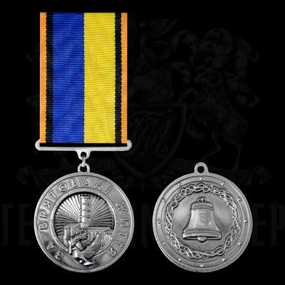 Фото Медаль «За Спасённые Жизни»
