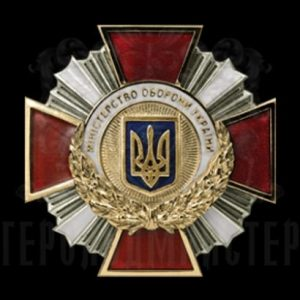 "Фото Insignia ""Badge of Honor Ministry of Defense of Ukraine"""