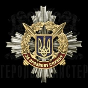 "Фото Insignia ""For the exemplary service Ministry of Defense of Ukraine"""