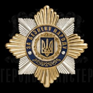 "Фото Insignia ""For the safety people of Ministry of Internal Affairs"""