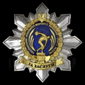 Фото Нагрудный знак «НУФВИСУ — За заслуги»
