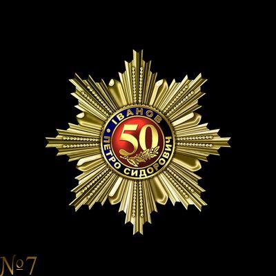 Фото Орден Юбиляра
