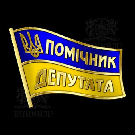 Фото Помічик депутата