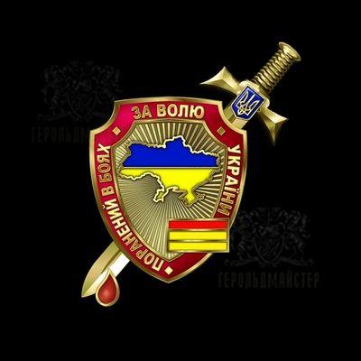 """Фото Нагрудный знак """"Раненый в боях за Волю Украины"""""""