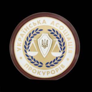 Фото Сувенір «Української Асоціації Прокурорів»