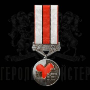 """Фото Medal """"An Outstanding Election Participant-2006"""""""