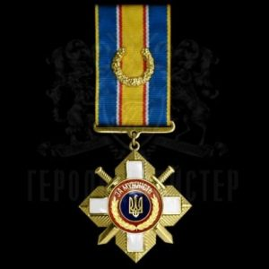 """Фото Insignia """"Order for Courage II dg."""""""