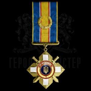 Фото Орден «За Мужество» II степени