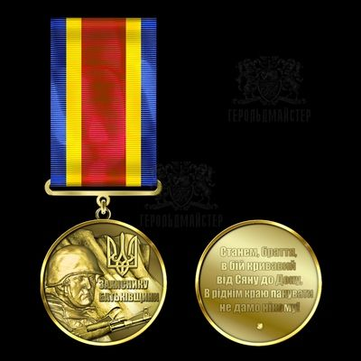 Фото Медаль «Захиснику Батьківщини»