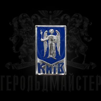 Фото Значок «Київ с Архангелом»