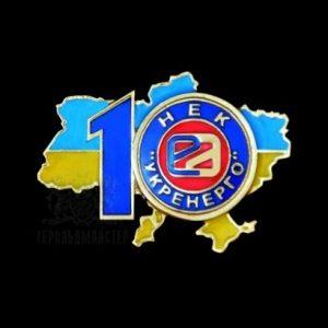 Фото (Русский) Значок НЭК «УКРЭНЕРГО» -10 ЛЕТ