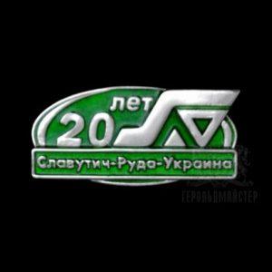 Фото Значок Славутич-Руда-Україна-20 років