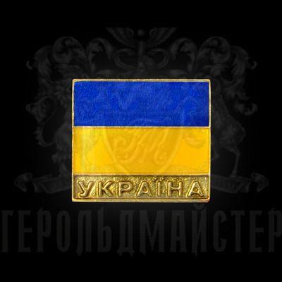 Фото Значок «Україна»
