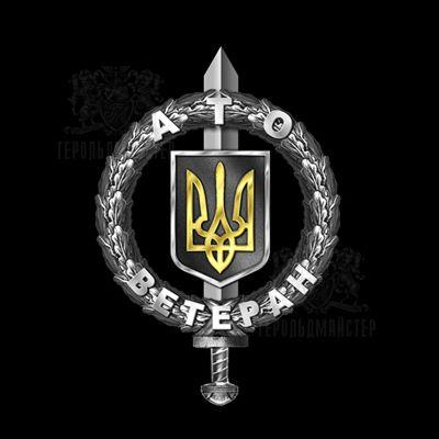 "Фото Значок ""Ветеран АТО"""