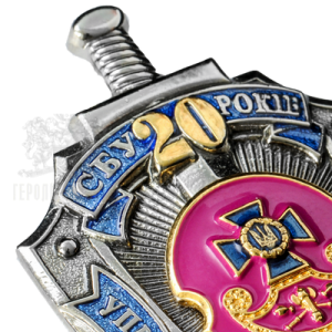 "Фото Insignia ""20 years of the SSU in Sevastopol"""