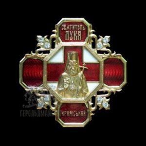 """Фото Insignia """"Sainted Luke of Crimea"""""""