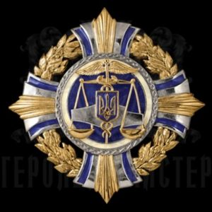 "Фото Insignia ""For fidelity to the duty of MDZU"""