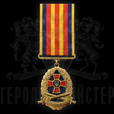 Фото Медаль «Захиснику Вітчизни»