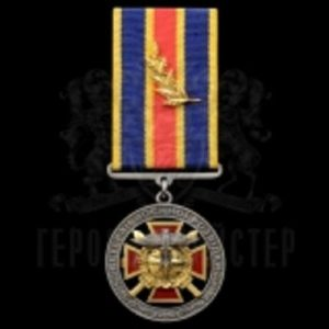 "Фото Medal ""Veteran of Military Intelligence"""