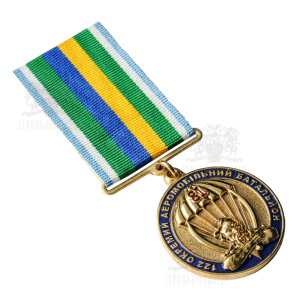 "Фото Medal ""122 Separate Airmobile Battalion"""