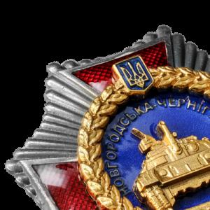 Фото Нагрудный знак «Новгородская — Черниговская — 1 ОТБР»